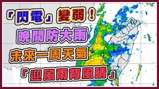 氣象局08:30解除閃電陸警 晚間防大雨