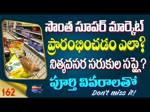 , title : 'How to Earn Money with own Super Market business in telugu | Supermarket business Plan - 162