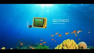 Камера для рыбалки aqua vu micro plus with dvr