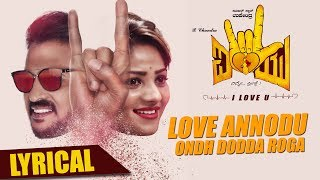 kannada new movie i love you all video songs - TH-Clip