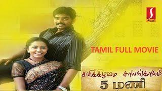 New Tamil Full Movie | Tamil Full Movie | New Tamil Online Full Movie | HD 1080 | Latest Upload 2018