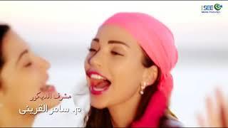 مسلسل دوائر حب - شارة البداية غناء ادم و محمد نور | Dawaer Hob HD تحميل MP3
