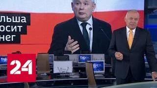 Варшава заигрывает с Вашингтоном и просит денег у Берлина и Москвы