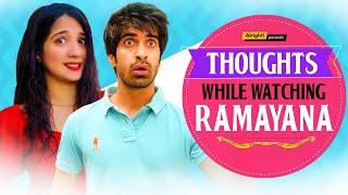 Thoughts While Watching Ramayana    Ft. Keshav Sadhana & Mehak Mehra