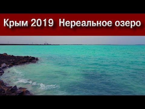Крым 2019 . Нереальное  озеро.