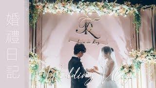 【👰🏻🤵🏻婚禮日記】眼淚警告😢附送RUNDOWN物資表喔~WEDDING VLOG