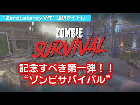 【東京ジョイポリス:1st Floor】ZeroLatency VR 選択タイトル① ZOMBIE SURVIVAL(ゾンビサバイバル)