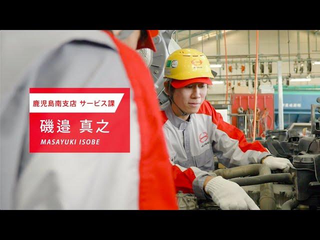【南九州日野自動車】新卒採用インタビュー 整備1