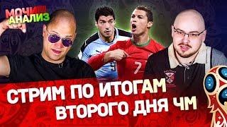 Роналду – супергерой   Португалия – Испания   Уругвай – Египет   Итоги 2-го дня