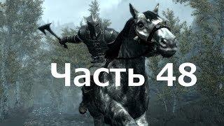 Скайрим - часть 48 (ртутная руда)