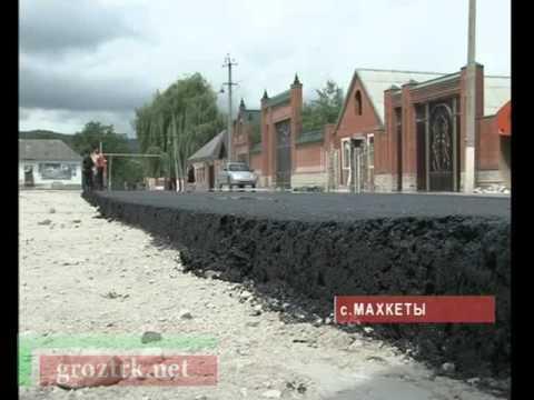 Махкеты - видео-репортаж о строящейся дороге