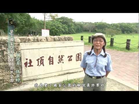 [行動解說員] 墾丁國家公園- 社頂自然公園