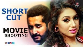 Short cut ( শর্ট কাট )| Movie Shooting | Apu Biswas | Parambrata Chatterjee | Gaurav | Nachiketa