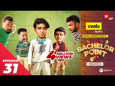 Bachelor Point | Season 2 | EPISODE- 31 | Kajal Arefin Ome | Dhruba Tv Drama Serial