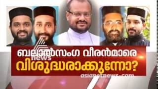 Why delay to arrest the accused priests?   News Hour 4 July 2018
