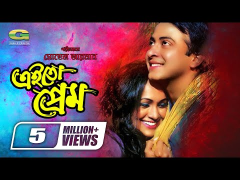 Bangla Movie | Ei To Prem Movie | এই তো প্রেম | Full Movie | Shakib Khan | Bindu | Amit Hasan