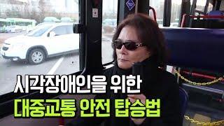 시각장애인 대중교통 이용 요령내용