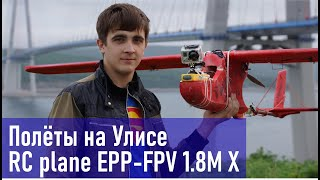 RC plane EPP-FPV 1.8M X-Large EPP, Леталки на Назимова (архив 2014)