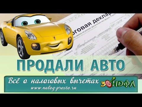 3-НДФЛ при продаже автомобиля и гаража: образец заполнения декларации