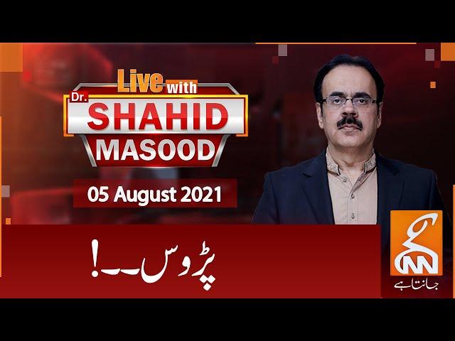 Live with Dr. Shahid Masood | GNN | 05 August 2021