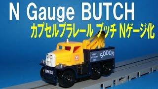 Thomas & friends N gauge (Wind up BUTCH) きかんしゃトーマス カプセルプラレール ブッチ Nゲージ化