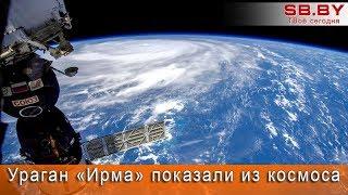Ураган «Ирма» показали из космоса