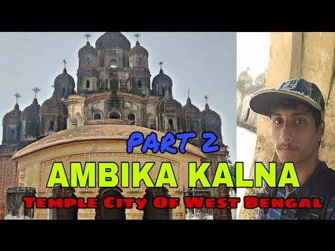 Ambika Kalna - The Temple City | Bardhaman | West Bengal | Part 2 | TRAVELLER AKC