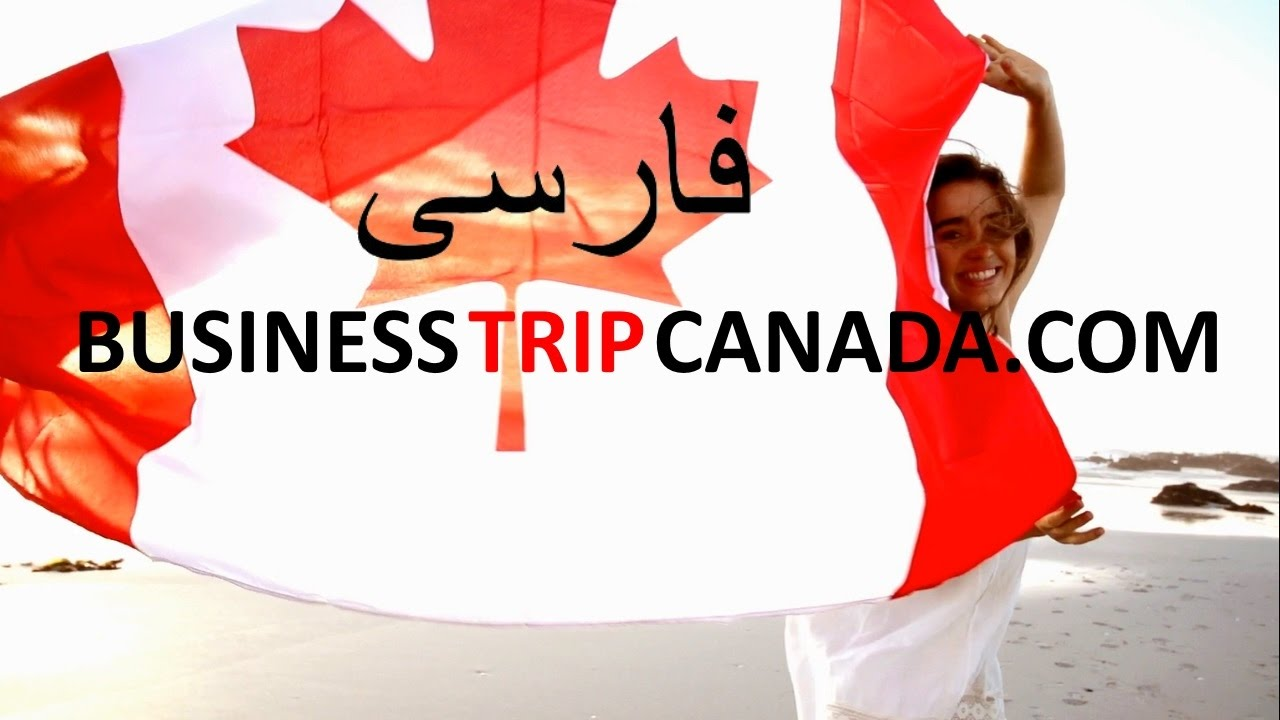 Business investment tour trip to Canada in Persian Farsi real estate impartial advisor