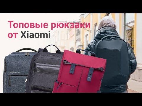 Обзор топовых рюкзаков Xiaomi