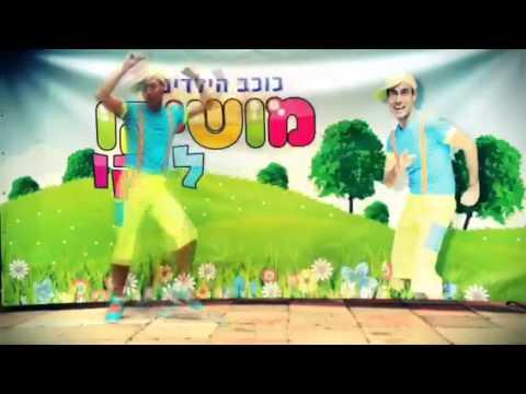שיר הנושא של כוכב הילדים מושיקוליקו