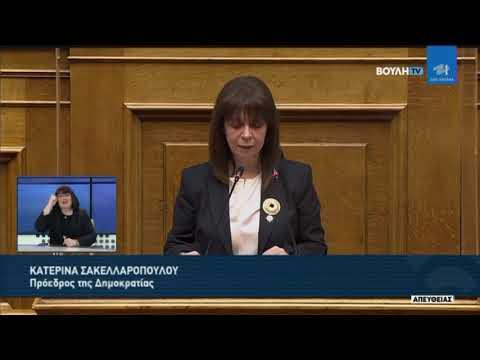 Κ. Σακελλαροπούλου (Πρόεδρος Δημοκρατίας)(Ημέρα για τα δικαιώματα των Γυναικών)(08/03/2021)