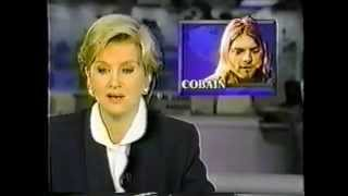 Kurt Cobains Death Report From ABC News (April 8, 1994)