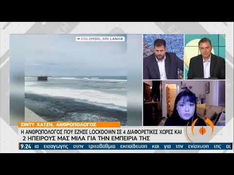 Η ανθρωπολόγος που έζησε Lockdown σε 4 χώρες | 16/12/2020 | ΕΡΤ