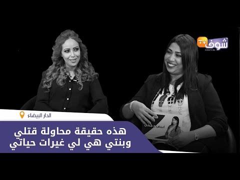 العرب اليوم - شاهد: المغربية نعيمة ستاتية تكشف حقيقة محاولة قتلها