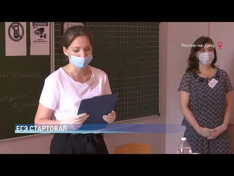 География, литература и информатика: ЕГЭ стартовал в Ростовской области