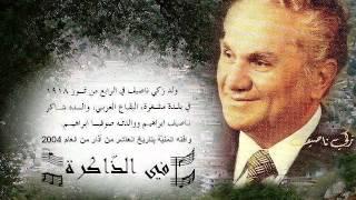 تحميل و استماع روائع للعملاق زكي ناصيف best songs of lebanease Singer Zaki Nasif MP3
