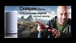 Скайрим Очень специальная версия (Skyrim Very Special Edition)  Русский трейлер  Озвучка КИНА БУДЕ