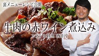 肉料理ランキング 簡単レシピ ブルゴーニュ風 牛肉の赤ワイン煮込み フランス料理 シラバス