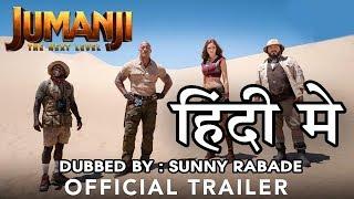 Jumanji : The Next Level | Hindi Trailer | Dubbed By Sunny Rabade | CoverDub