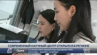 Современный научный центр открыли в Кызылорде