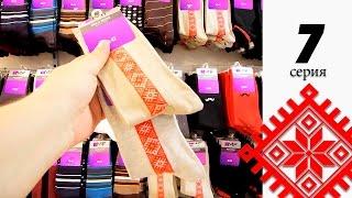 Про: Белорусскую одежду, обувь и шаурму