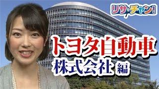 トヨタ自動車株式会社編