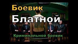 НОВИНКА  СУПЕР КРУТОЙ БОЕВИК   БЛАТНОЙ  2017