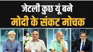 Remembering Arun Jaitley : Gujarat दंगों के बाद जब Jaitley ने PM Modi को राजनीतिक संकट से उबारा