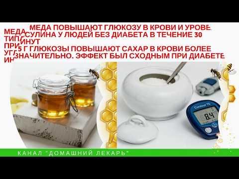 Следствие на диабет