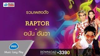รวมเพลงดัง RAPTOR - อนัน อันวา | Official Music Long Play