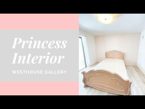 姫スタイルのベッドルームのルームツアー