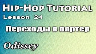 Смотреть онлайн Как выучить движения в танце хип-хоп