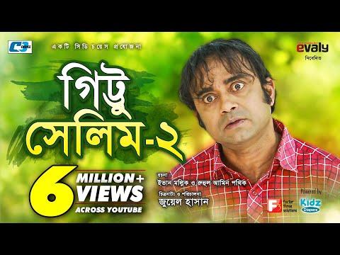 Download Gittu Salim 2    Aa Kho Mo Hasan   Humaira Himu   Juel Hasan   Prova   Bangla Comedy Natok HD Mp4 3GP Video and MP3
