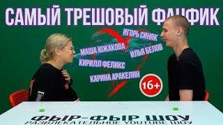 ФАНФИК - Маша Южакова Игорь Синяк Илья Белов и Карина Аракелян